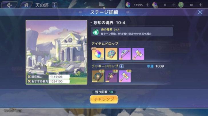 puraede 10-4 sky tower