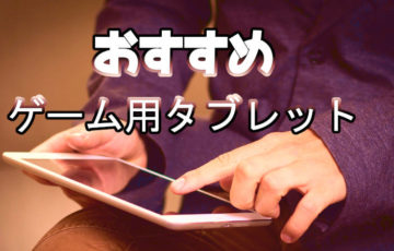 recommend tablet