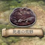 goetiax dead wilderness