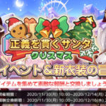 puraede 2020 christmas event