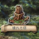 goetiax broken tower