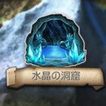 goetiax crystal cave