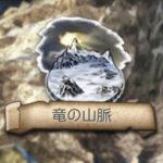 goetiax dragon mountains