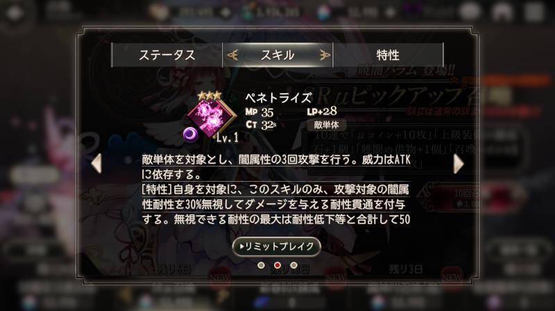 goetiax gyoan balam skill2