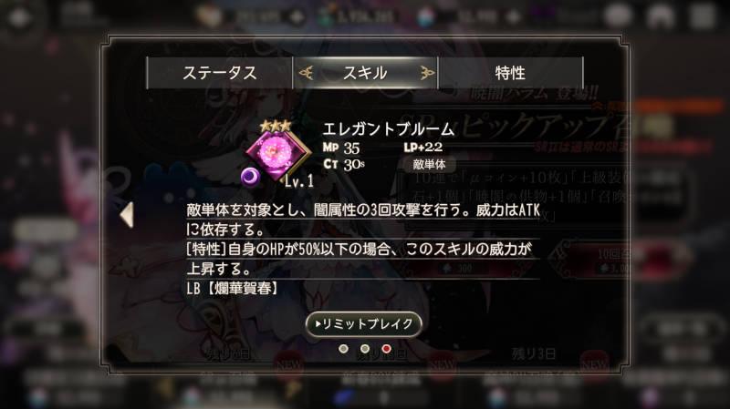 goetiax gyoan balam skill3