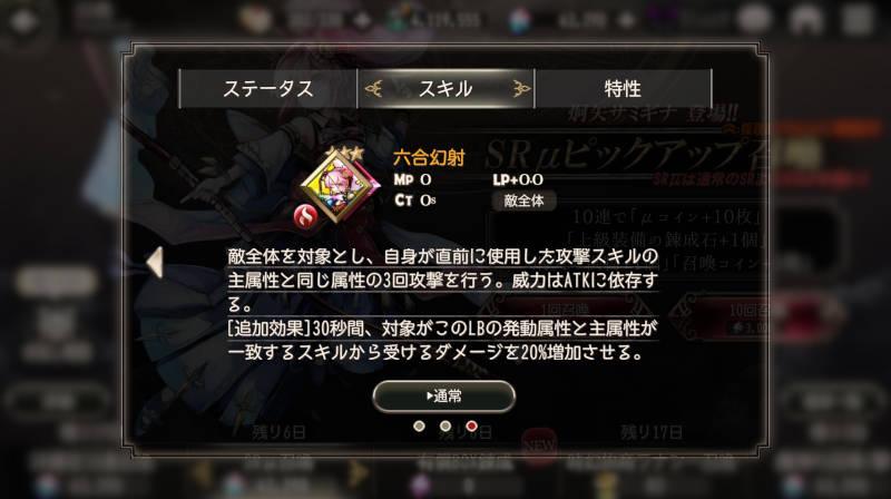 goetiax keishi samigina limit break2