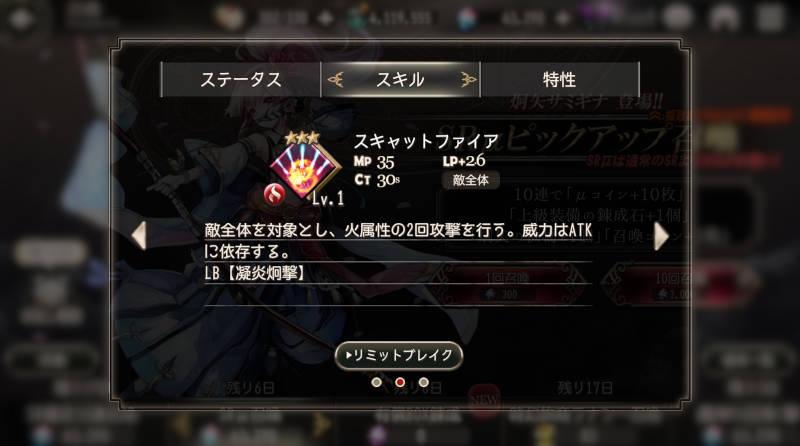 goetiax keishi samigina skill2