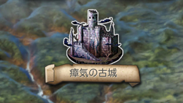 goetiax miasma old castle
