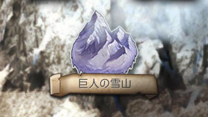 goetiax snowy mountain