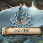 goetiax water shrine