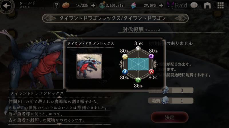 shieldhero collaboration event world enemy02