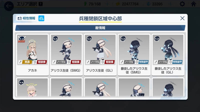 bluearchive mission 10-3 hard02