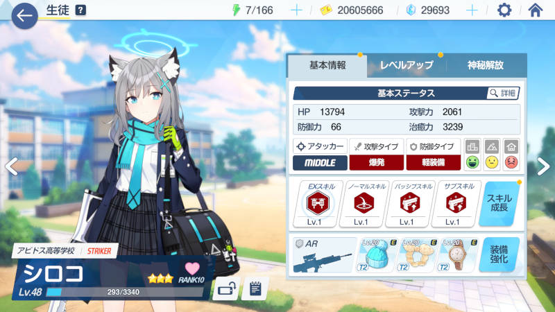 bluearchive mission 9-5 normal06