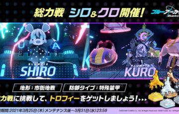bluearchive shiro kuro