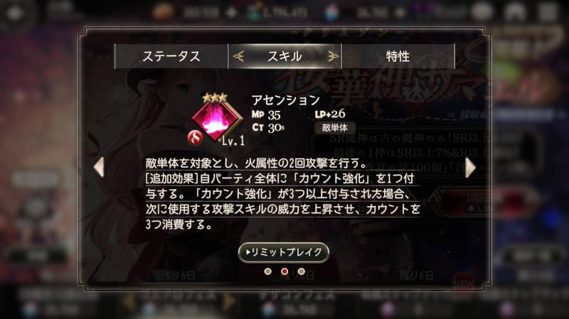 goetiax crimson samael skill2