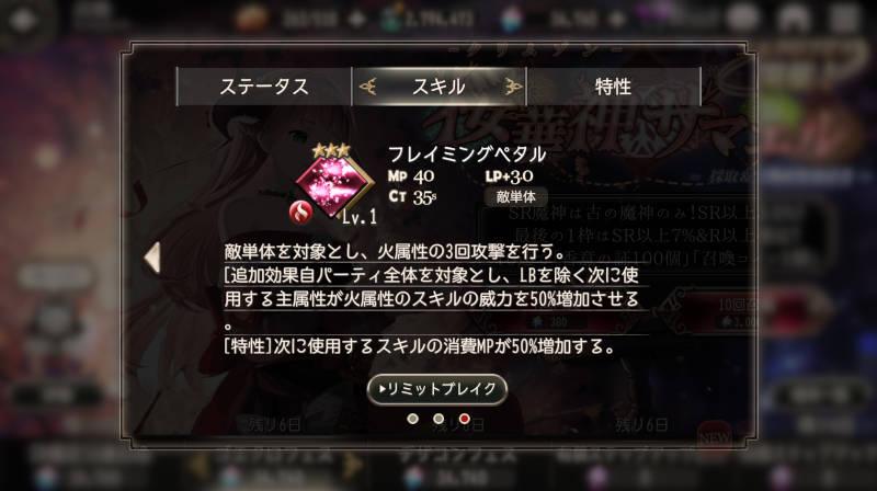 goetiax crimson samael skill3