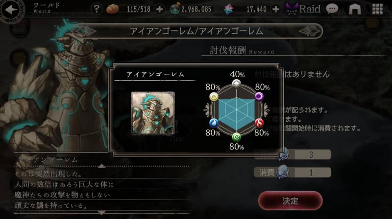goetiax 9th world enemy03