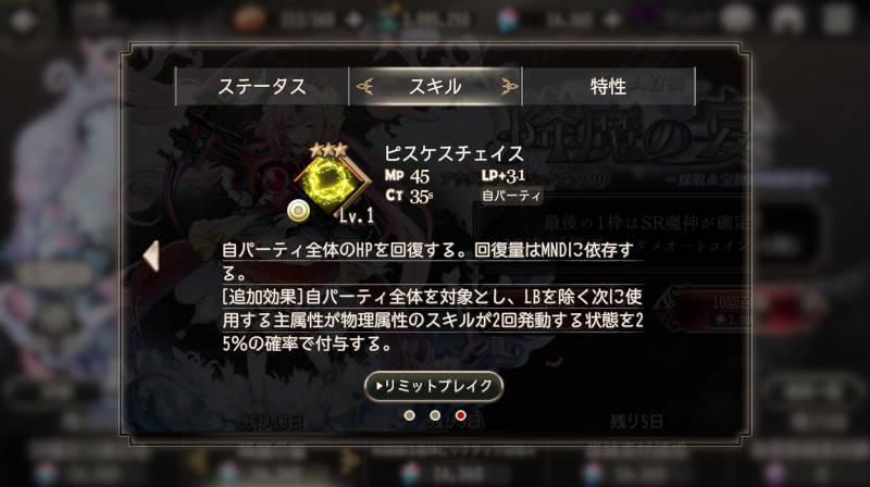 goetiax audameoth skill3