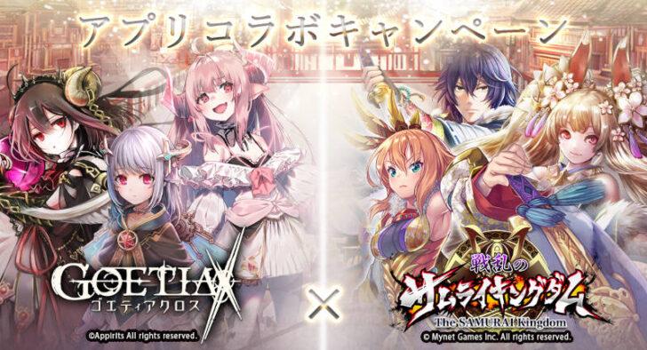 goetiax samurai kingdom collaboration