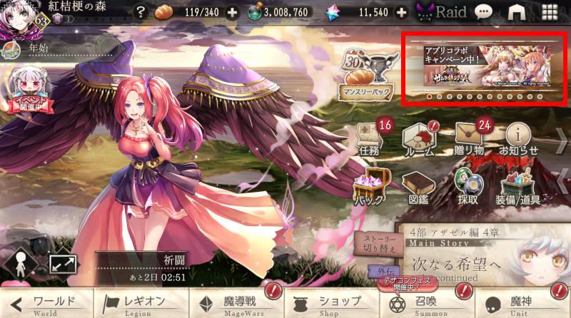 goetiax samurai kingdom collaboration01