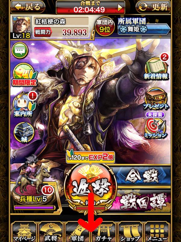 goetiax samurai kingdom collaboration02