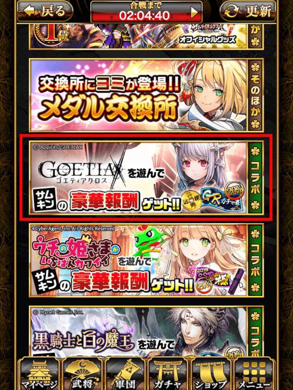 goetiax samurai kingdom collaboration03