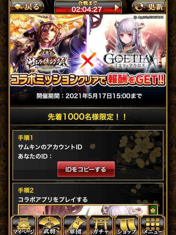 goetiax samurai kingdom collaboration04