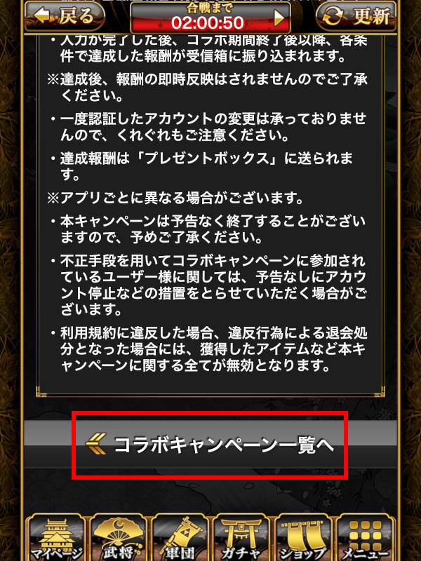 goetiax samurai kingdom collaboration05