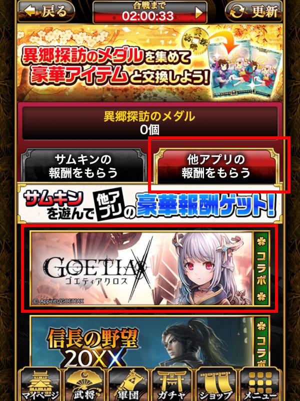 goetiax samurai kingdom collaboration06