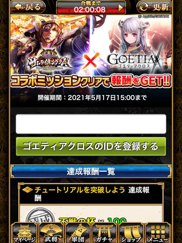 goetiax samurai kingdom collaboration07
