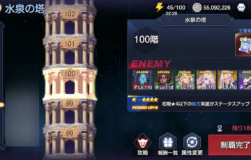 koh elemental tower water 100 floor