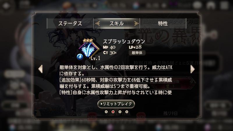 goetiax satanachia skill2