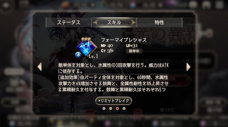 goetiax satanachia skill3