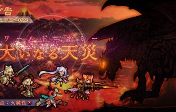 goetiax 12th world enemy