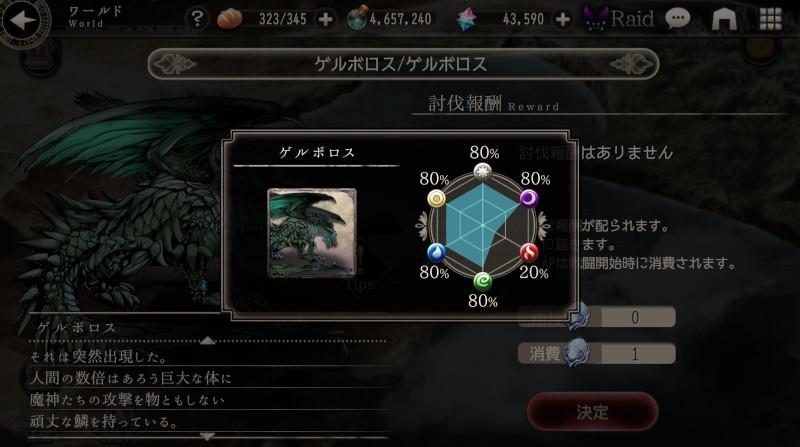 goetiax 12th world enemy03