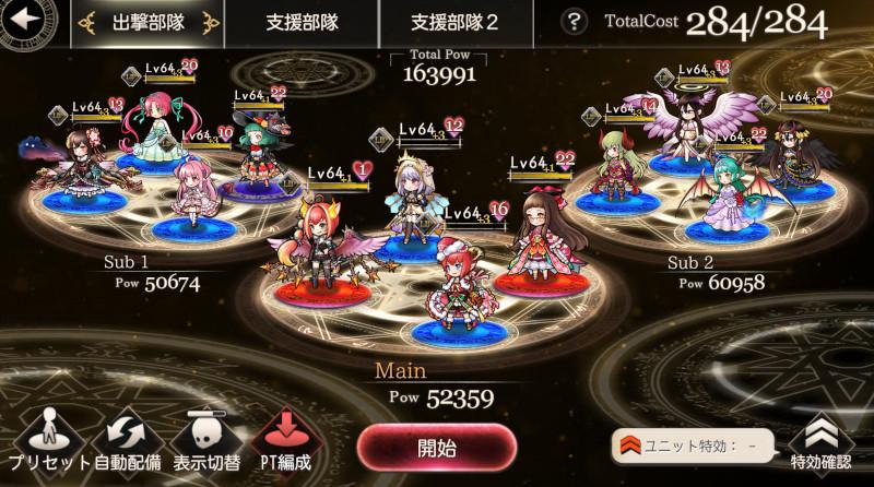 goetiax 12th world enemy04
