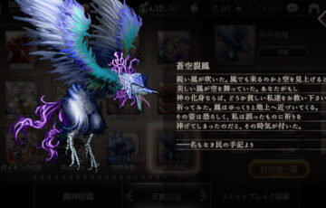 goetiax blue bird try out