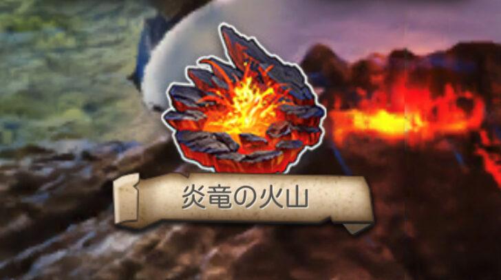 goetiax fire dragon volcano