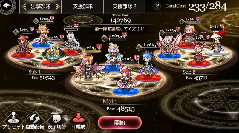 goetiax high priestess02