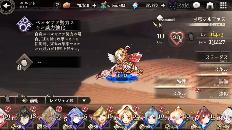 goetiax high priestess117