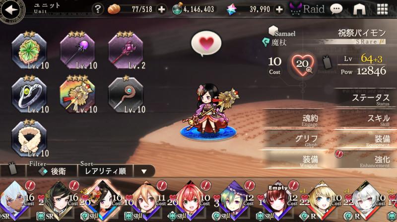 goetiax high priestess90