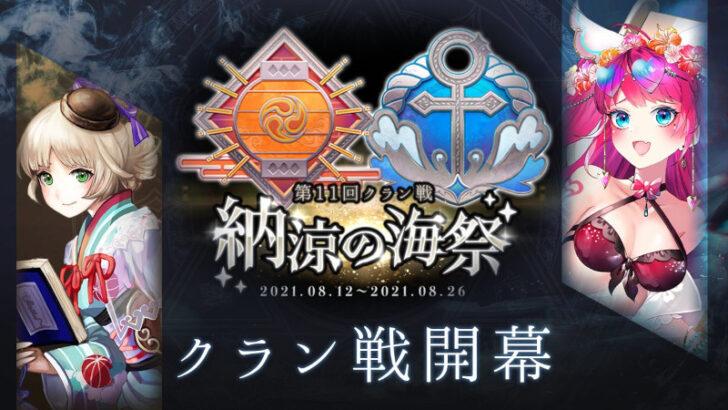 goetiax clan battle 10th