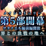goetiax satan ch5 p1 main story
