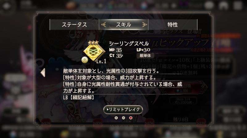 goetiax atrax skill3