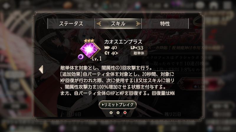goetiax crown princess glashalabolas skill3
