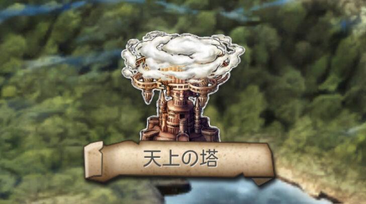 goetiax heaven tower quest list