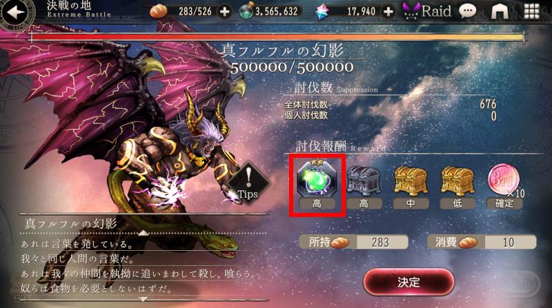 goetiax heavenly war14