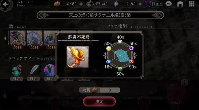 goetiax satan ch5 p3-07