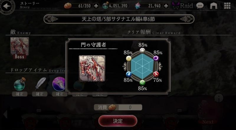 goetiax satan ch5 p4-01