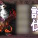 灼熱巨獣:凶! 単体攻撃には注意 ハード2部3章 サタナエル編
